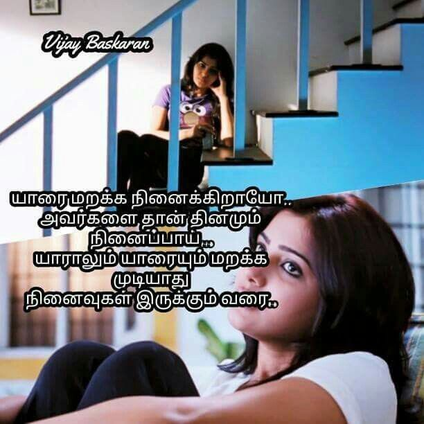 Love Failure Miss You Tamil Kavithaigal Images Kavithai