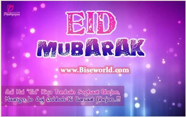 Eid mubarak greetings urdu poetry wallpapers 2018 happy eid eid mubarak greetings urdu poetry wallpapers 2018 biseworld m4hsunfo