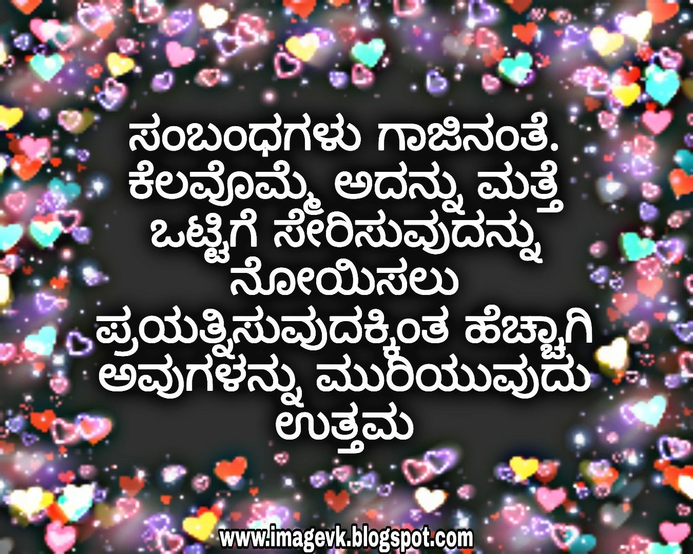 Love Quotes In Kannada Love Failure Quotes In Kannada Good Night Love Quotes In Kannada Rom Love Quotes In Kannada Love Failure Quotes Good Night Love Quotes