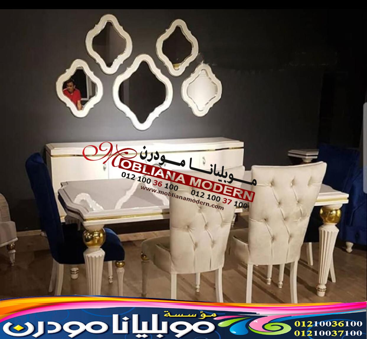سفرة موبليانا سفرة مودرن كاملة 2022 Dinning Room Ideas Royal Furniture Home Decor Decals Decor