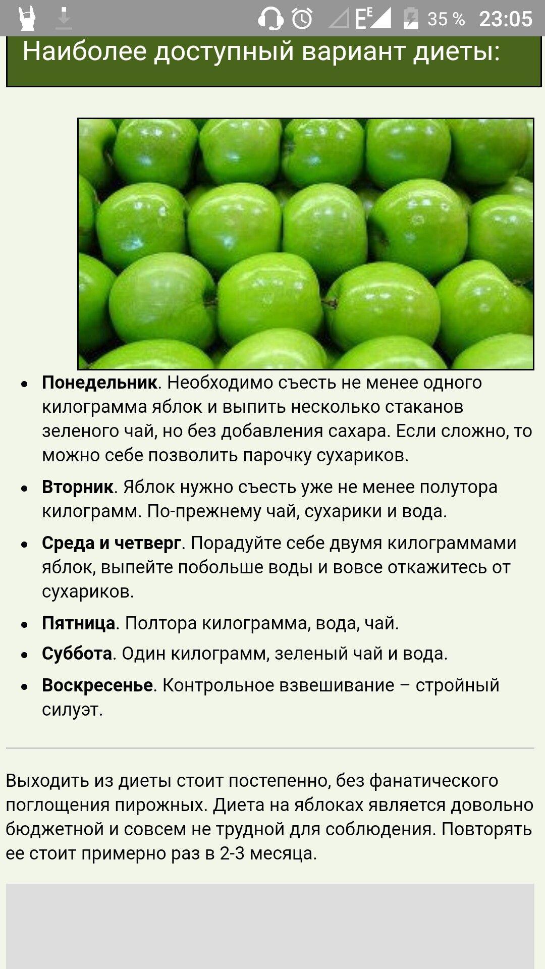 Яблочная диета для похудения за день