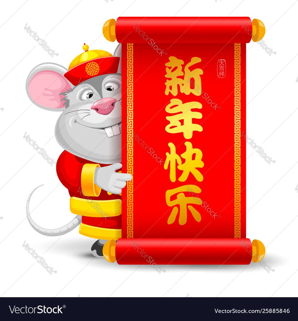 Chinese new year 2020 vector image on Рисунок, Крыса