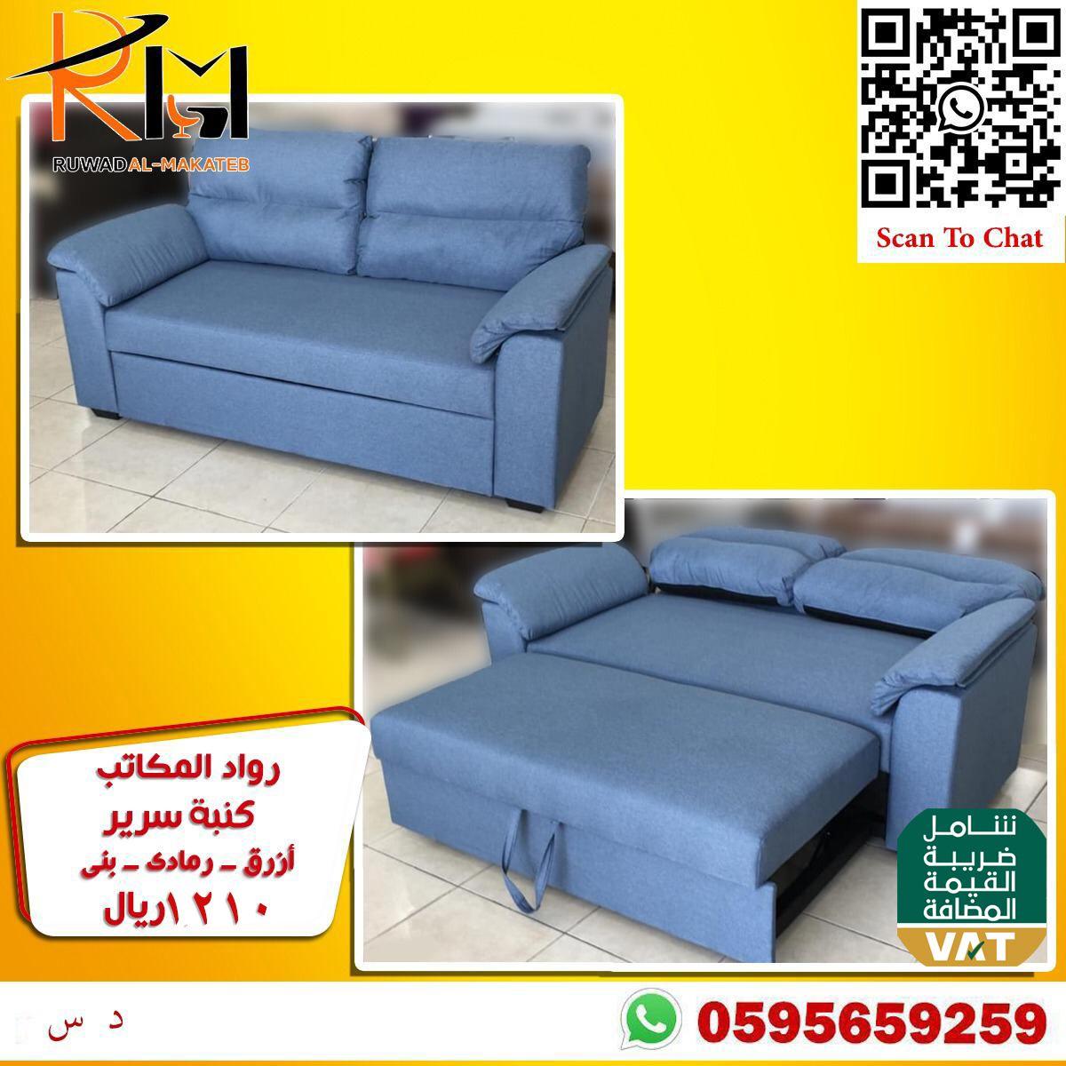 كنبة سرير ازرق In 2021 Sofa Couch Sectional Couch