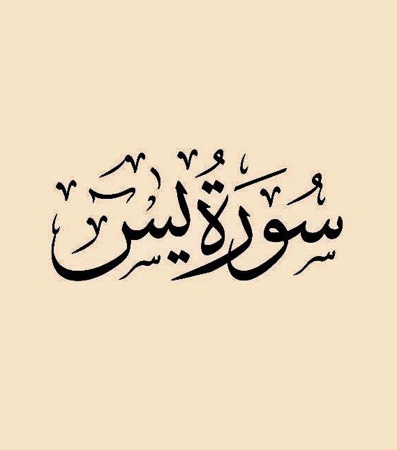 سورة يس قراءة ماهر المعيقلي Quran Surat