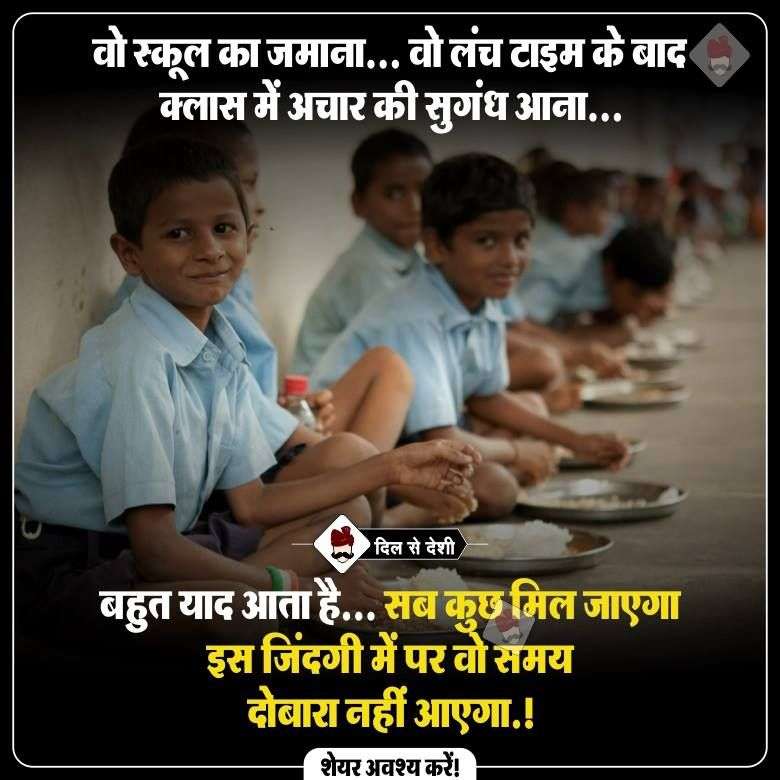 Dilsedeshi Bachpan Quote Childhood Memories Quotes College Memories Quotes School Life Quotes