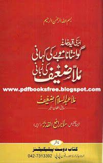 Guantanamo bay Ki Kahani By Mullah Zaif   Free Pdf Books   وہ کتابیں