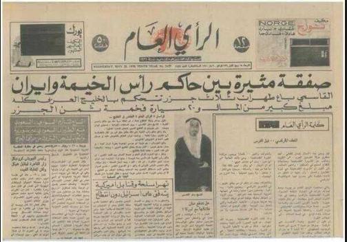 جريدة الرأي العام الكويتية 1971 Egypt History Historical Pictures History