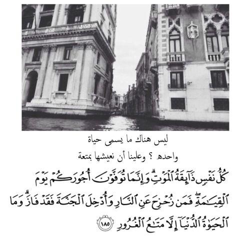اللهم اكتبني و اهلي من اهل الجنة Wisdom Quotes Life Little Prayer Holy Quran