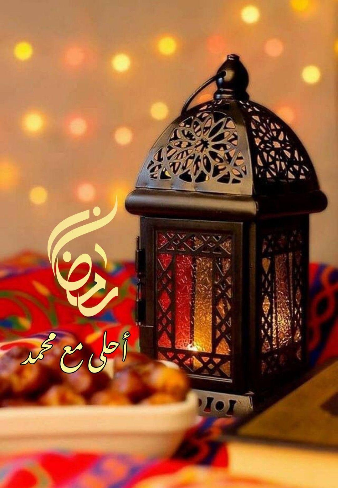 رمضان احلى مع محمد Ramadan Lantern Ramadan Kareem Decoration Ramadan Decorations