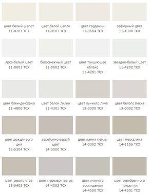 Я, как и многие, наверное, нейтральные цвета представляла себе какразные оттенки белого, серого, вплоть до черного, ну и бежевые какие-то и ещё некото рые…