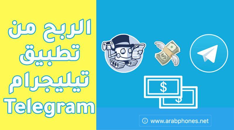تدور العديد من المواضيع والمنشورات في المدونات العربية والأجنبية وكذا على مواقع التواصل الاجتماعي عن الربح من تطبيق تيليجرام ويتحدث الكثير من م Earn Money Money