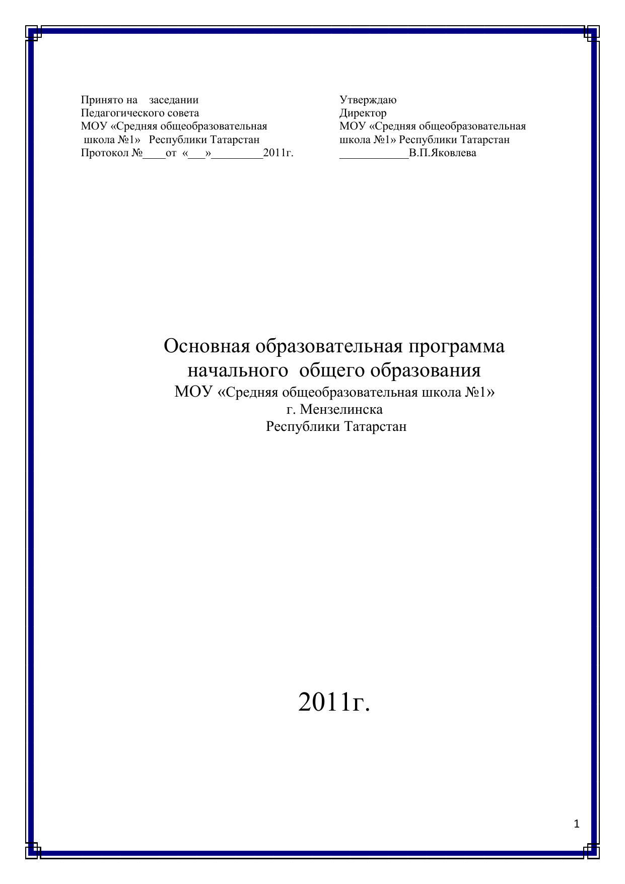Готовые домашние задания 5 класс по татарской литературе сочинение