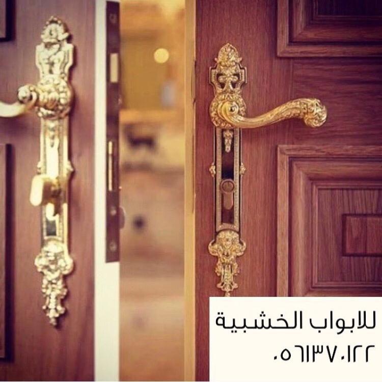 ابواب خشب Door Handles Home Decor Doors