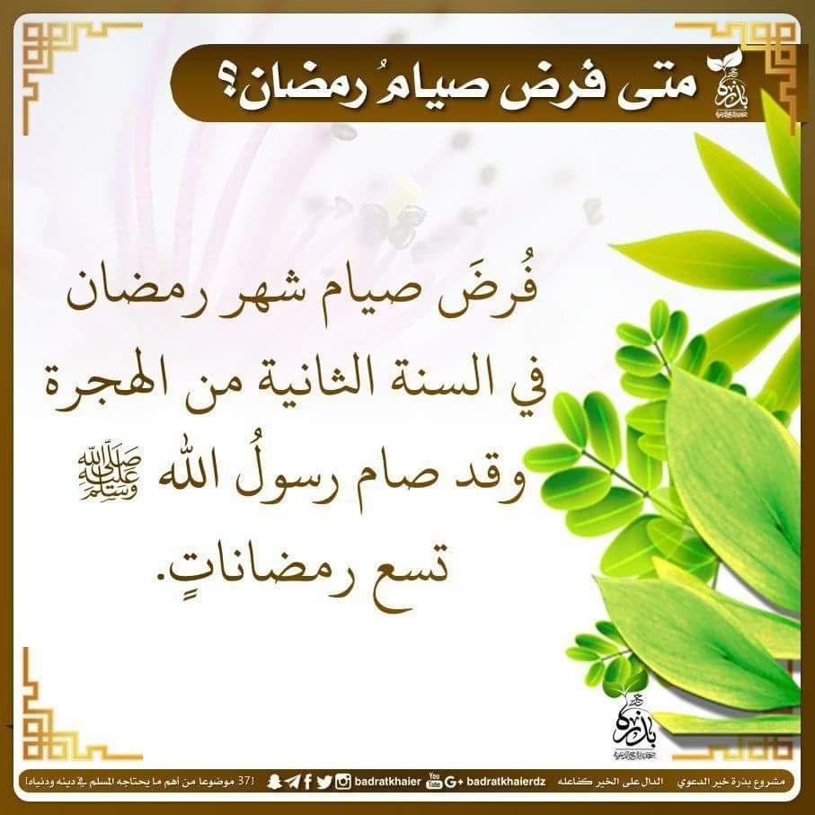 Pin By Soraya On رمضان Ramadan Ramadan Islam Talas