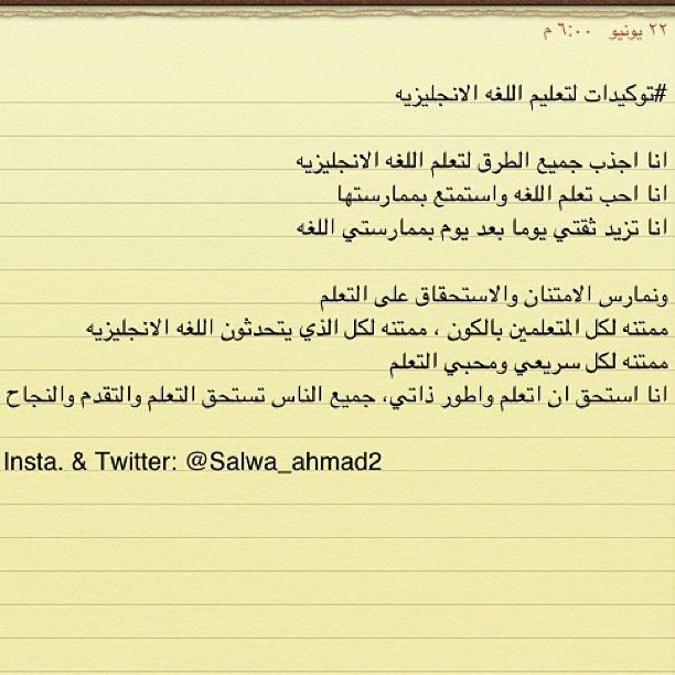 Instagram Photo By Salwa Ahmad2 سلوى البلبيسي Iconosquare Positive Notes Positivity Coping Skills