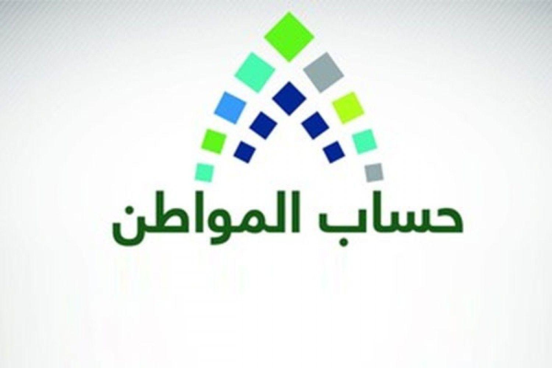 صرف دعم حساب المواطن للدفعة الـ 34 لعام 1442 Tech Company Logos Logos Ibm Logo
