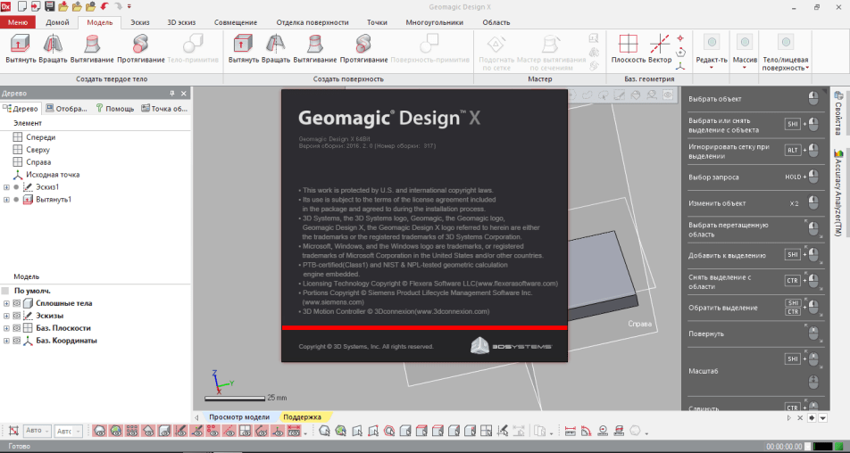Working with Geomagic Design X 2016 v2 0 317 full license forever
