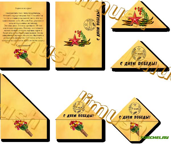 как сделать открытку для ветерана в виде треугольника маникюре мастера нейл-арта