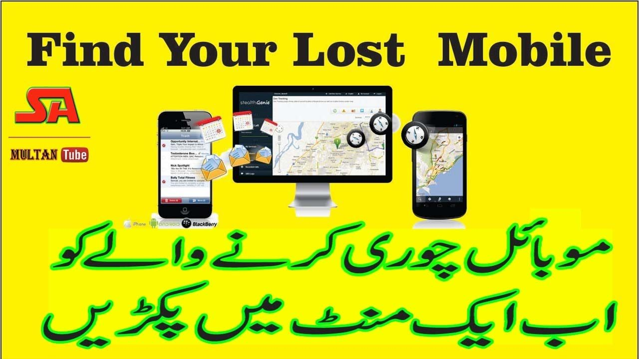 How To Find Your Lost Mobile Phone Urdu Hindi Finding Yourself Science And Technology Mobile Phone