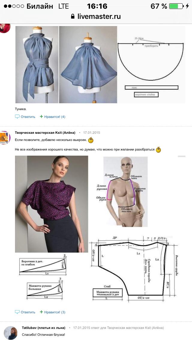Pin de Edna Galvez en Patronaje | Pinterest | Ropa, Costura y Blusas