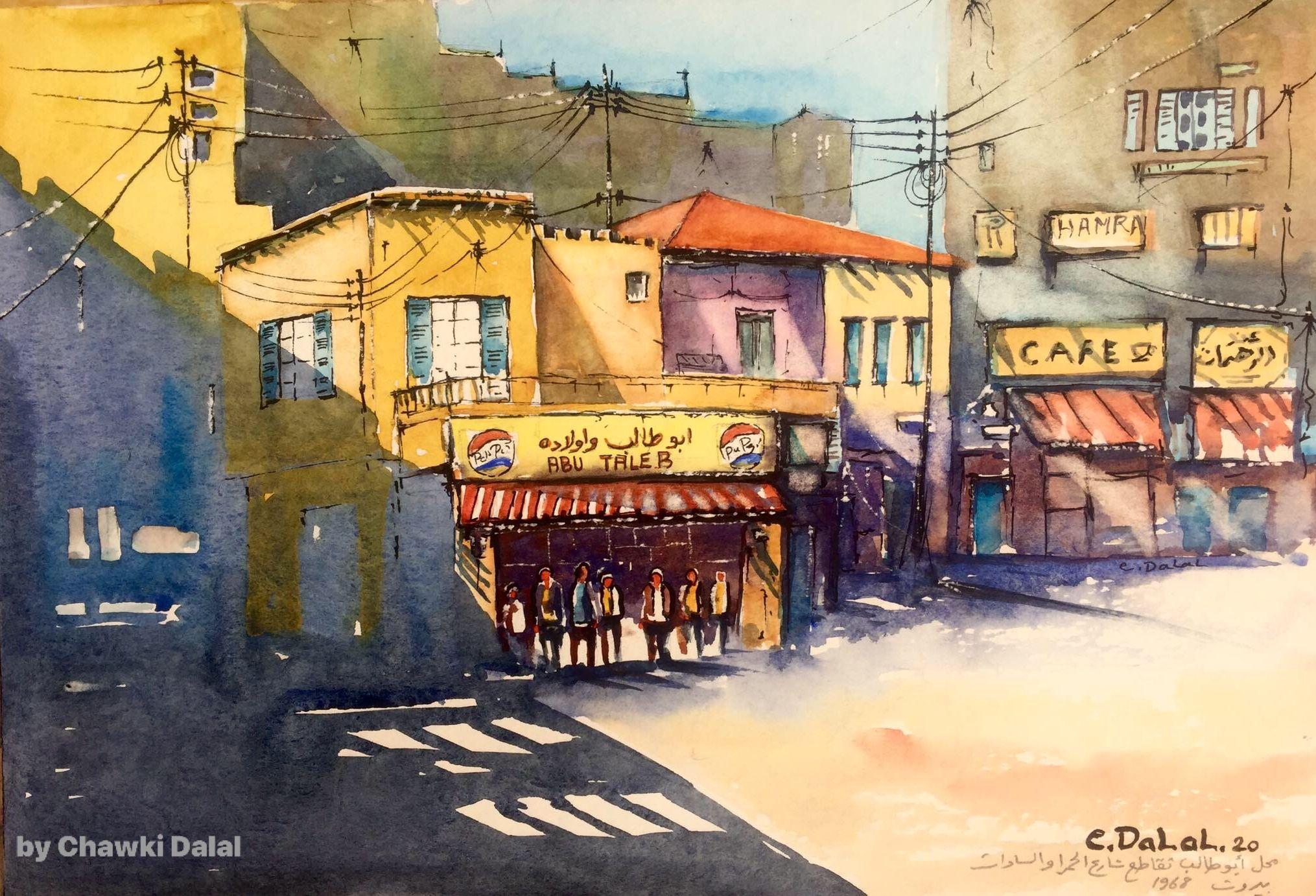 Watercolor Painting By Chawki Dalal From The Shop Of Abu Talib Al Hamra Street Beirut Lebanon Year 1968 لوحة جديدة بريشتي من أمام محل أبو Art Painting
