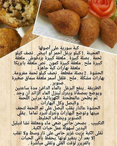 كبة سورية علي أصولها Arabic Food Food And Drink Food