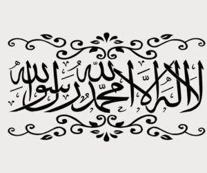 Kaligrafi Allah Dan Muhammad 3d Kaligrafi Islam