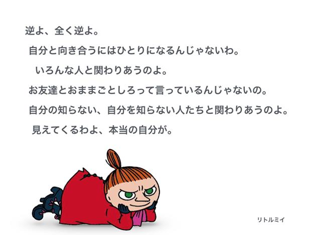 てみた , チャレンジ発掘メディア「Temita」. MoominPictures