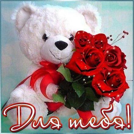 Открытка для Тебя, белый мишка с цветами, розы, букет ...