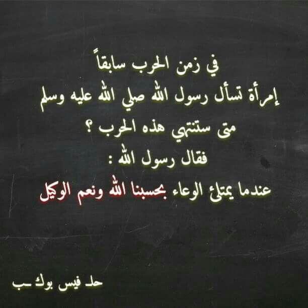 حسبنا الله ونعم الوكيل Calligraphy Lockscreen Arabic Calligraphy