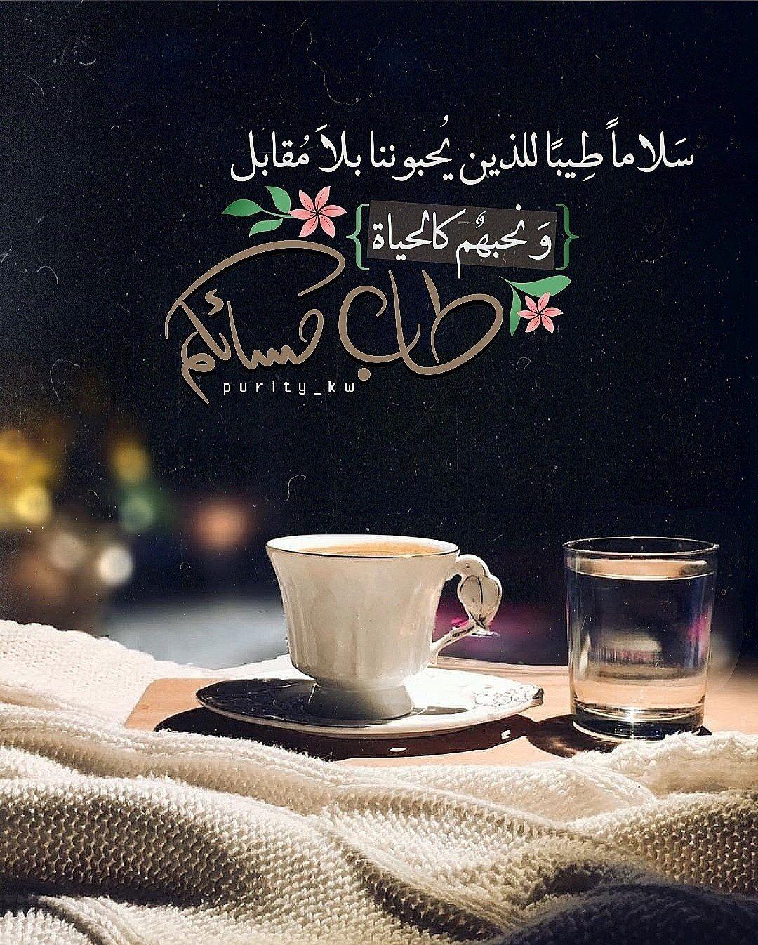 س لاما ط ـيب ا للذين ي حبوننا بلا م قابل و نحبه م كالحياة طاب مساؤكم Good Evening Greetings Good Morning Arabic Good Evening Wishes