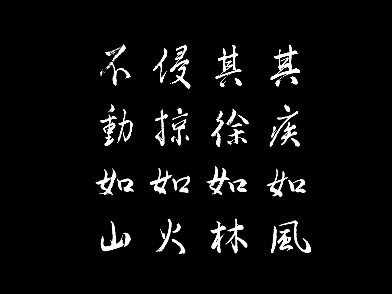 """Japanese calligraphy (shodo): fuurinkazan (as fast as the wind, as quiet as the forest, as daring as fire, and immovable as the mountain). Fūrinkazan (風林火山), literally """"Wind, Forest, Fire and Mountain"""", was the battle standard used by the Sengoku period daimyo Takeda Shingen, quoting chapter 7 of Sun Tzu's The Art of War: """"Move as swift as a wind, stay as silent as forest, attack as fierce as fire, undefeatable defense like a mountain."""""""