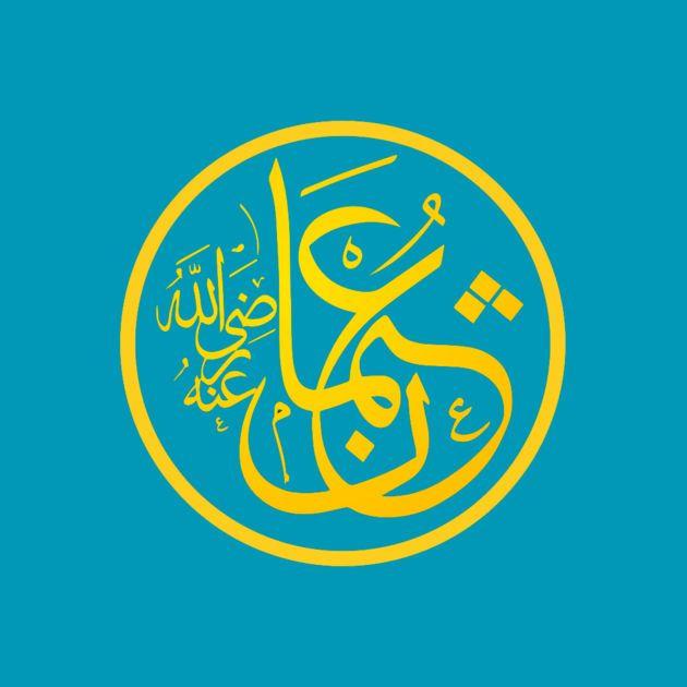 NEW #iOS #APP iSeerah - Seerah of Prophet Muhammad - Phuoc Le huu