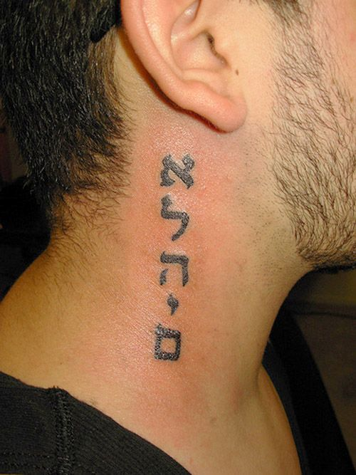 Cool Hebrew Tattoo Ideas For Men On Neck List Your Tattoo Side Neck Tattoo Neck Tattoo Neck Tattoo For Guys