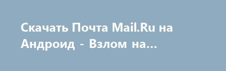 Скачать почта mail. Ru 5. 5. 1. 21258 для андроид.