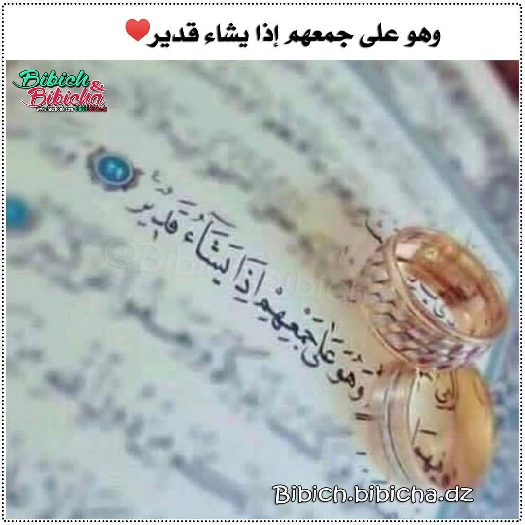 Pin By 3 N A D Al Fayez On رمزيات Quran Quotes Love Islamic Love Quotes Arabic Love Quotes