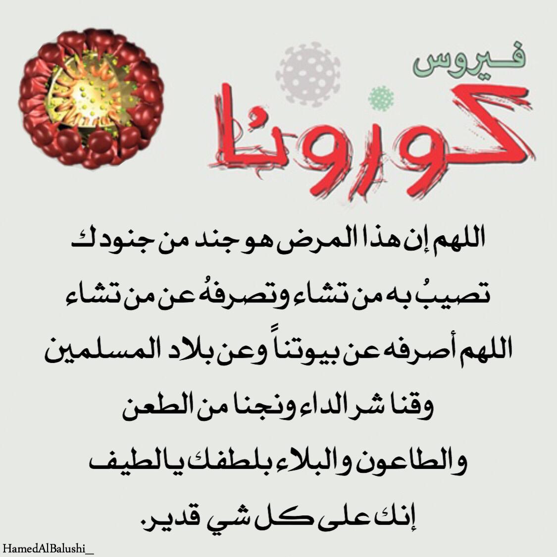 فيروس كورونا Arabic Calligraphy Calligraphy