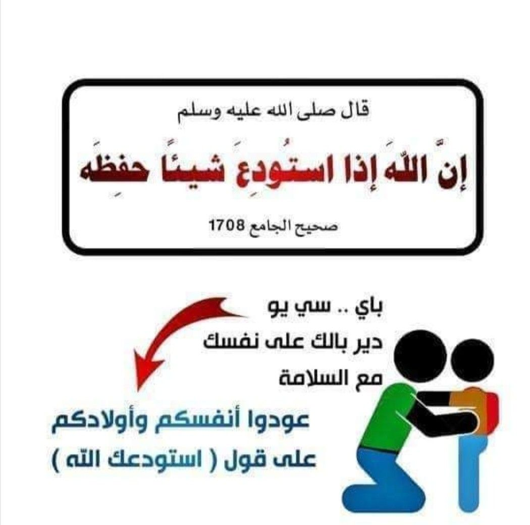 حديث نبوي شريف في الإستوداع Islam Facts Islamic Quotes Islamic Teachings