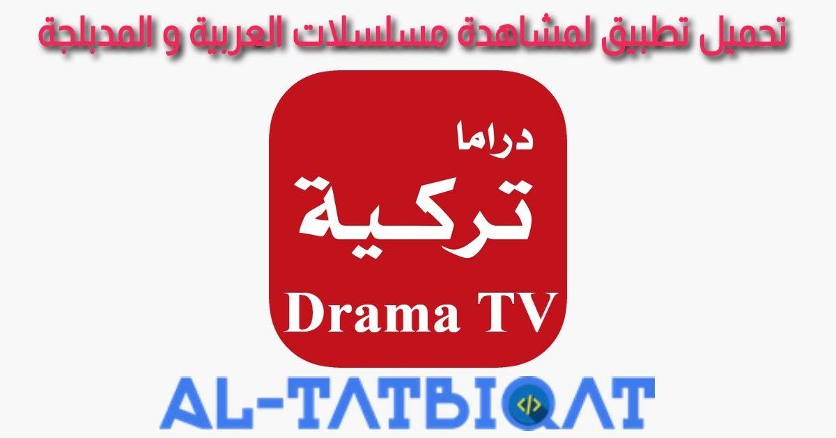 تحميل تطبيق Drama Tv للأندرويد 2020 لمشاهدة مسلسلات العربية و المدبلجة مرحبا متابعيموقع منبع التطبيقاتاليوم سنتكلم عنتحميل تطبيق Drama Tv ل Tv Drama Tv App Tv