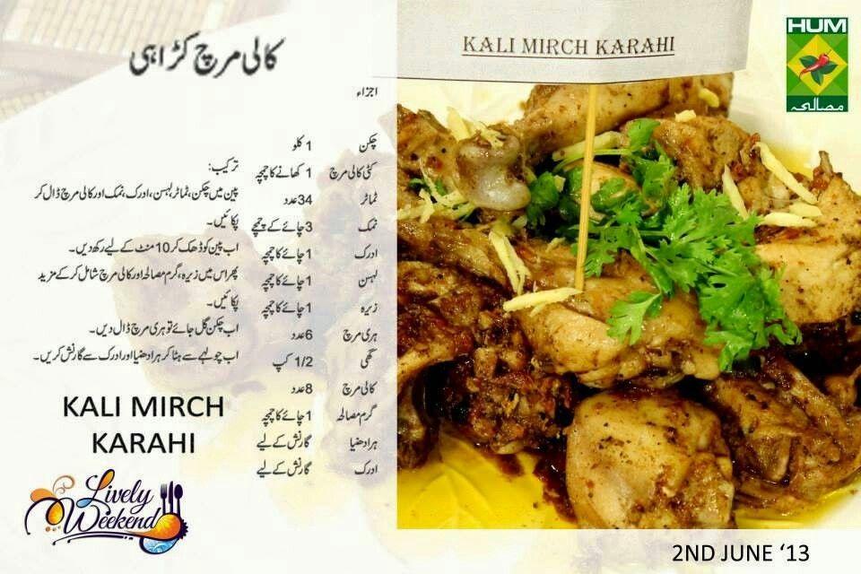 Recipe Ingredients Kali Mirch Karahi