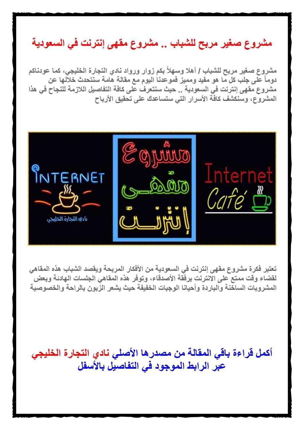 مشروع صغير مربح للشباب مشروع مقهى إنترنت في السعودية Microsoft Word Document Words Finance