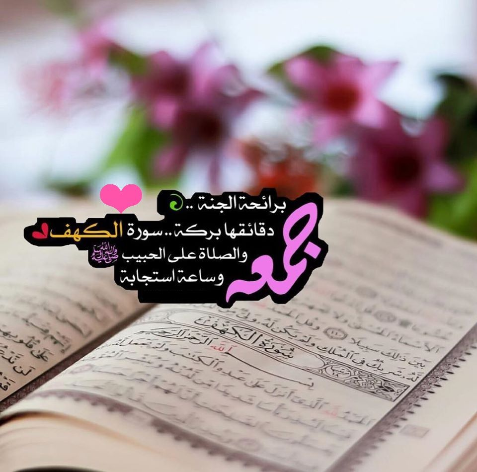 Pin By رغــــــد On بطـاقـات صبـاحيـة واسـلاميـة 2 Blessed Friday Blessed Event Ticket