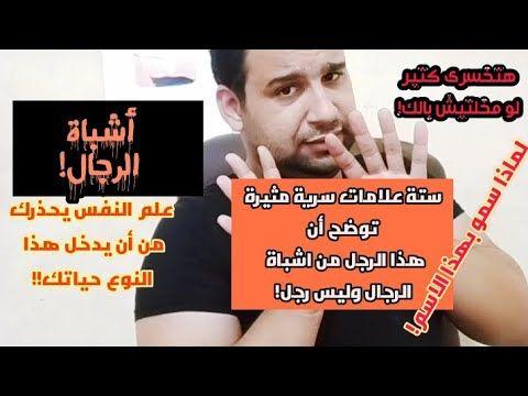 أبتعدى فورا ستة علامات سرية توضح ان هذا الرجل من أشباة الرجال وليس رجل محمد أبوزيد Youtube In 2020 Playbill Youtube Broadway
