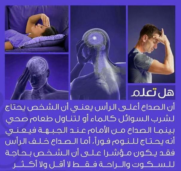 Pin By امنه اياد On الصحة والحياة Health Life Good To Know Life Did You Know