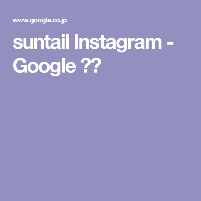 suntail Instagram - Google 検索