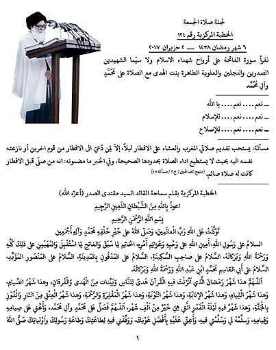 Alaaqal خطبة الجمعة المركزية بقلم سماحة القائد السيد مقتد