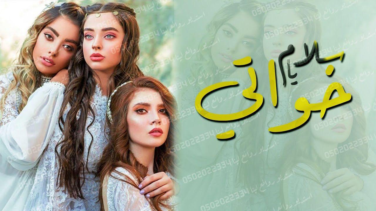 شيلة للخوات سلام يا خواتي اجمل شيله مدح الخوات2020 بدون حقوق