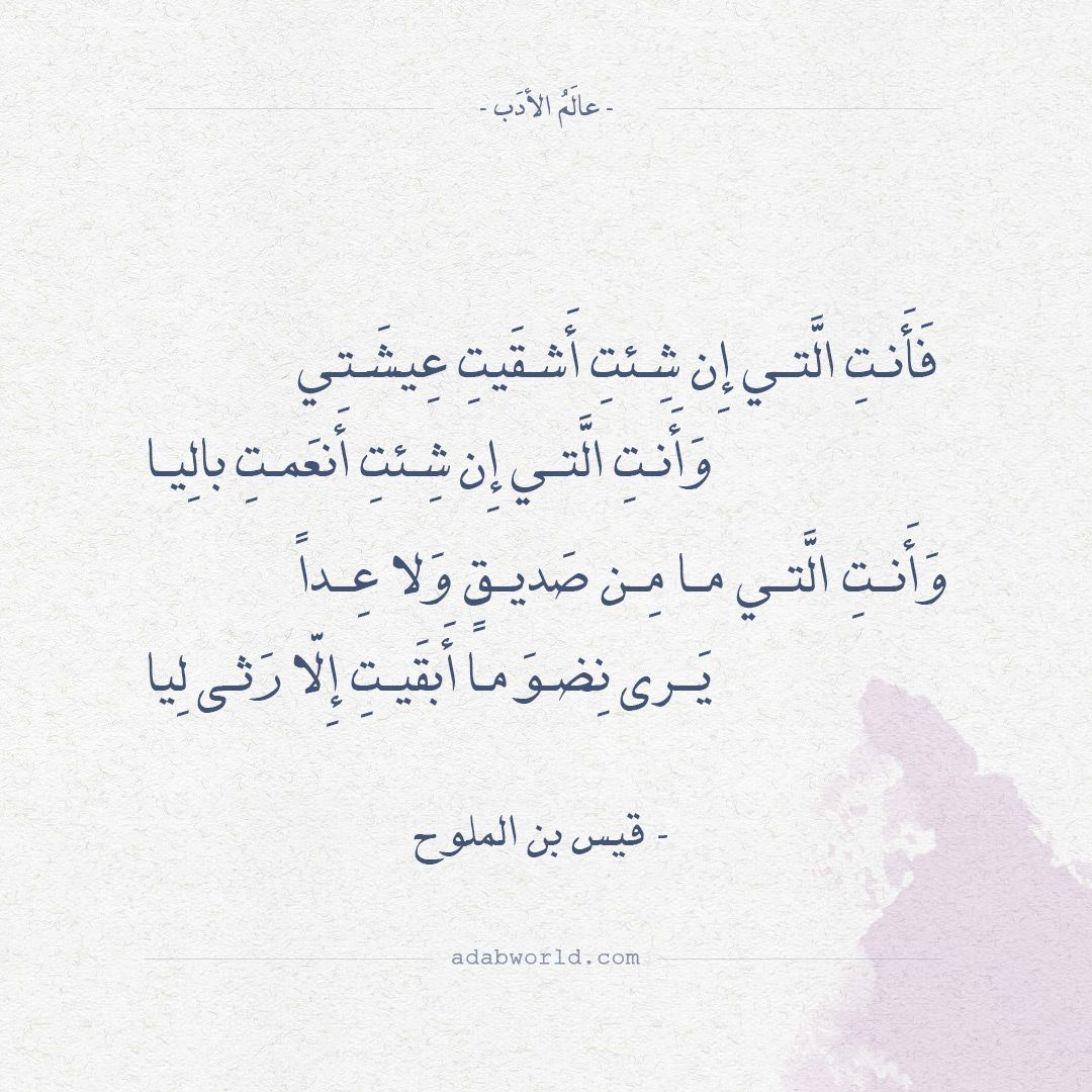 شعر قيس بن الملوح فأنت التي إن شئت أشقيت عيشتي عالم الأدب Arabic Quotes Arabic Poetry Quotations