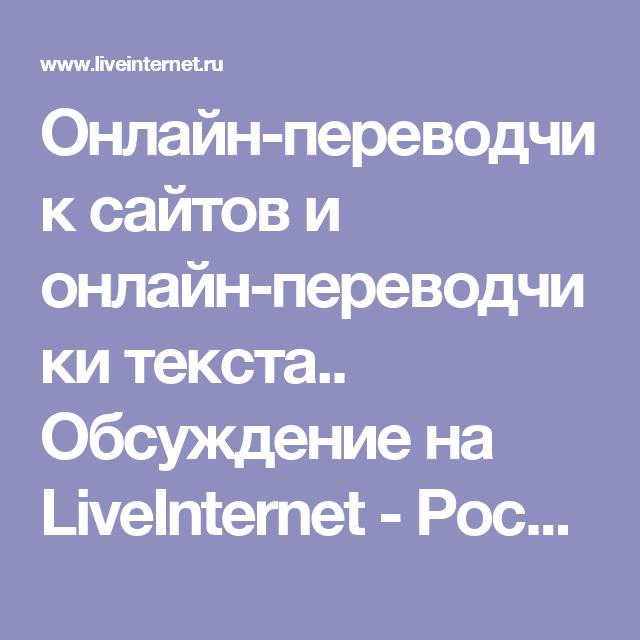 переводчик с фото текста онлайн