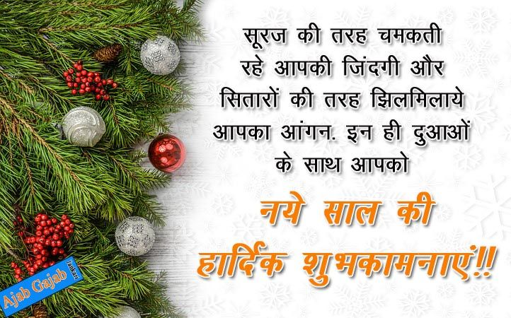 Happy New Year Wishes And Massages With Image In Hindi